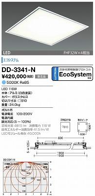 【最安値挑戦中!最大34倍】山田照明(YAMADA) DD-3341-N LED一体型ベースライト スクエアタイプ 調光 ルートロン対応 昼白色 受注生産品 [∽§]