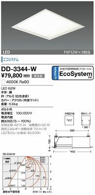 【最安値挑戦中!最大34倍】山田照明(YAMADA) DD-3344-W LED一体型ベースライト スクエアタイプ 調光 ルートロン対応 白色 受注生産品 [∽§]