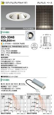【最安値挑戦中!最大34倍】山田照明(YAMADA) DD-3348 ダウンライト LED一体型 PWM調光 調色 配光29° [∽]