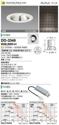 【最安値挑戦中!最大34倍】山田照明(YAMADA) DD-3349 ダウンライト LED一体型 PWM調光 調色 配光38° [∽]