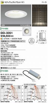 【最安値挑戦中!最大34倍】山田照明(YAMADA) DD-3351 LED一体型ダウンライト PWM調光・調色 29°ミディアム 白バッフル [∽]