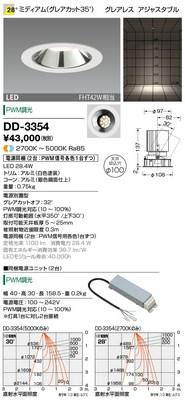 【最安値挑戦中!最大34倍】山田照明(YAMADA) DD-3354 ダウンライト LED一体型 PWM調光 調色 配光28° [∽]