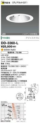 【最安値挑戦中!最大34倍】山田照明(YAMADA) DD-3360-L ホスピタルライト LED一体型 電球色 PWM調光 電源別売 [∽]