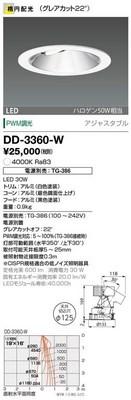 【最安値挑戦中!最大34倍】山田照明(YAMADA) DD-3360-W ホスピタルライト LED一体型 白色 PWM調光 電源別売 [∽]
