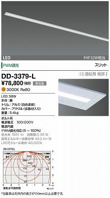 【最安値挑戦中!最大34倍】山田照明(YAMADA) DD-3379-L LED一体型ベースライト PWM調光 スリット 電球色 連結用 端部 受注生産品 [∽§]