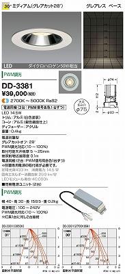 【最安値挑戦中!最大34倍】山田照明(YAMADA) DD-3381 LED一体型ダウンライト 30°ミディアム PWM調光・調色 φ75 電源同梱 グレアレス [∽]
