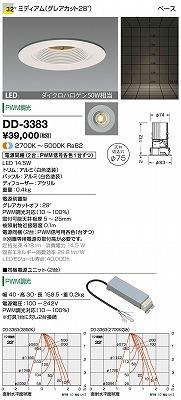 【最安値挑戦中!最大34倍】山田照明(YAMADA) DD-3383 LED一体型ダウンライト 32°ミディアム PWM調光・調色 φ75 電源同梱 白バッフル [∽]