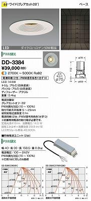 【最安値挑戦中!最大34倍】山田照明(YAMADA) DD-3384 LED一体型ダウンライト 44°ワイド PWM調光・調色 φ75 電源同梱 白バッフル [∽]