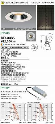【最安値挑戦中!最大34倍】山田照明(YAMADA) DD-3385 LED一体型ダウンライト 27°ミディアム PWM調光・調色 φ75 電源同梱 グレアレス [∽]