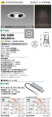 【最安値挑戦中!最大34倍】山田照明(YAMADA) DD-3389 ダウンライト LED一体型 PWM調光 防雨 調色 φ75 配光45° [∽]