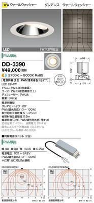 【最安値挑戦中!最大34倍】山田照明(YAMADA) DD-3390 ダウンライト LED一体型 PWM調光 調色 [∽]