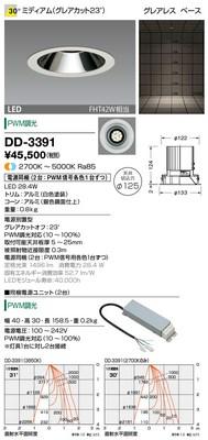 PWM調光 ダウンライト DD-3391 調色 配光30° LED一体型 [∽] 【最安値挑戦中!最大34倍】山田照明(YAMADA)