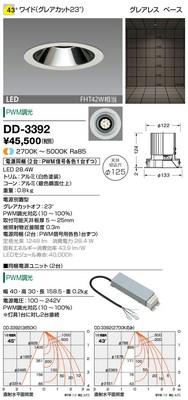 【最安値挑戦中!最大33倍】山田照明(YAMADA) DD-3392 ダウンライト LED一体型 PWM調光 調色 配光43° [∽]