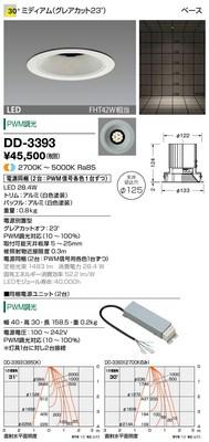 【最安値挑戦中!最大34倍】山田照明(YAMADA) DD-3393 ダウンライト LED一体型 PWM調光 調色 配光30° [∽]
