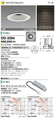 【最安値挑戦中!最大33倍】山田照明(YAMADA) DD-3394 ダウンライト LED一体型 PWM調光 調色 配光41° [∽]
