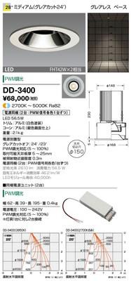 【最安値挑戦中!最大34倍】山田照明(YAMADA) DD-3400 ダウンライト LED一体型 PWM調光 調色 配光24° [∽]