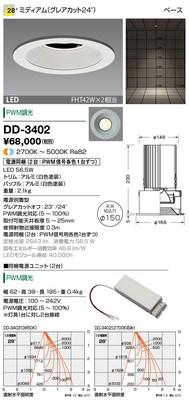 【最安値挑戦中!最大34倍】山田照明(YAMADA) DD-3402 ダウンライト LED一体型 PWM調光 調色 配光28° [∽]