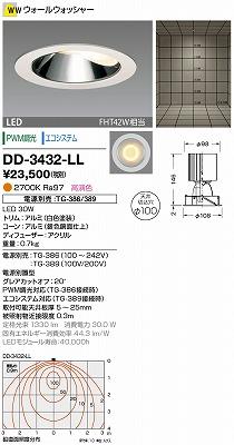 【最安値挑戦中!最大34倍】山田照明(YAMADA) DD-3432-LL LED一体型ダウンライト 電球色 PWM調光 φ100 ウォールウォッシャー 高演色 電源別売 [∽]