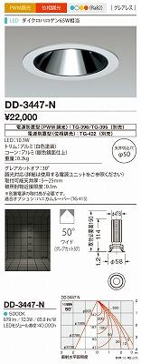 【最安値挑戦中!最大34倍】山田照明(YAMADA) DD-3447-N LED一体型ダウンライト 昼白色 PWM・位相調光 φ50 電源別売 銀色鏡面 グレアレス [∽]