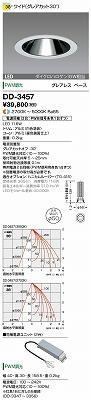 【最安値挑戦中!最大34倍】山田照明(YAMADA) DD-3457 LED一体型ダウンライト PWM調光・調色 電源同梱 銀色鏡面 グレアレス [∽]