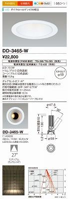 【最安値挑戦中!最大24倍】山田照明(YAMADA) DD-3465-W LED一体型ダウンライト 白色 アジャスタブル PWM・位相調光 φ50 電源別売 ホワイト [∽]