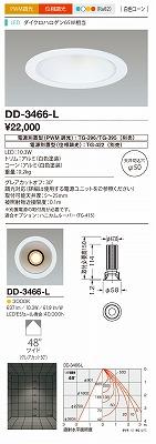 【最安値挑戦中!最大24倍】山田照明(YAMADA) DD-3466-L LED一体型ダウンライト 電球色 PWM・位相調光 φ50 電源別売 白色コーン [∽]