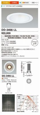 【最安値挑戦中!最大34倍】山田照明(YAMADA) DD-3466-LL LED一体型ダウンライト 電球色 PWM・位相調光 φ50 電源別売 白色コーン [∽]