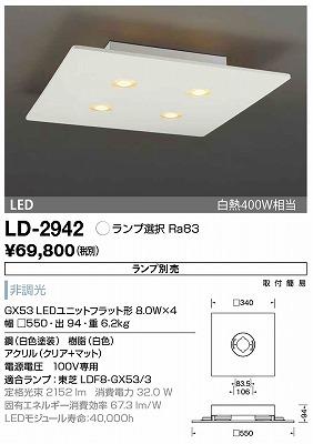 【最安値挑戦中!最大34倍】山田照明(YAMADA) LD-2942 シーリングライト LEDユニットフラット形 8.0W 非調光 ランプ別売 [∽]