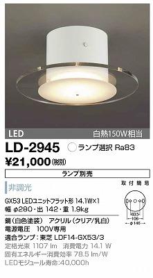 【最安値挑戦中!最大33倍】山田照明(YAMADA) LD-2945 シーリングライト LEDユニットフラット形 14.1W ランプ別売 [∽]
