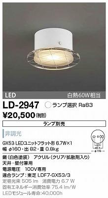 【最安値挑戦中!最大34倍】山田照明(YAMADA) LD-2947 シーリングライト 天井・壁付兼用LEDユニットフラット形 5.0W ランプ別売 [∽]
