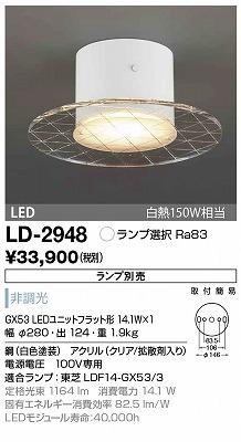 【最安値挑戦中!最大33倍】山田照明(YAMADA) LD-2948 シーリングライト LEDユニットフラット形 14.1W ランプ別売 [∽]