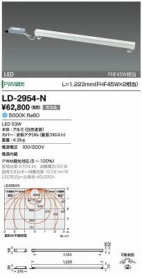 【最安値挑戦中!最大34倍】山田照明(YAMADA) LD-2954-N LED一体型ベースライト 間接照明用 PWM調光 昼白色 1223mm 受注生産品 [∽§]