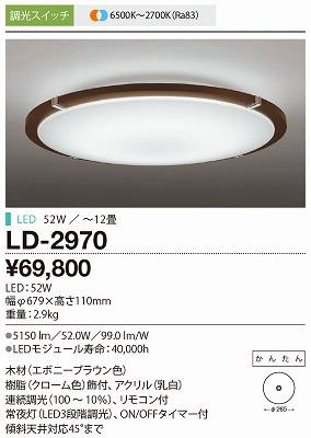 【最安値挑戦中!最大34倍】山田照明(YAMADA) LD-2970 シーリングライト LED一体型 調光・調色 リモコン付属 ~12畳 エボニーブラウン [∽]