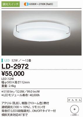 【最安値挑戦中!最大34倍】山田照明(YAMADA) LD-2972 シーリングライト LED一体型 調光・調色 リモコン付属 ~12畳 [∽]