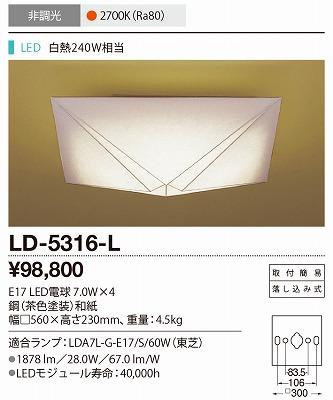 【最安値挑戦中!最大34倍】山田照明(YAMADA) LD-5316-L シーリングライト LED電球 7.0W 非調光 電球色 和紙 [∽]