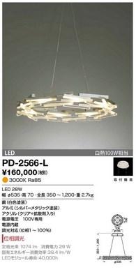 【最安値挑戦中!最大34倍】山田照明(YAMADA) PD-2566-L ペンダント LED組込型 位相調光 電球色 取付簡易型 シルバーメタリック [∽]