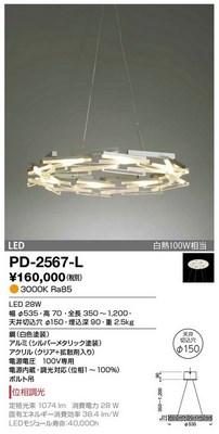 【最安値挑戦中!最大34倍】山田照明(YAMADA) PD-2567-L ペンダント LED組込型 位相調光 電球色 ボルト吊 シルバーメタリック [∽]