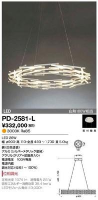 【最安値挑戦中!最大34倍】山田照明(YAMADA) PD-2581-L ペンダント LED組込型 位相調光 電球色 取付簡易型 シルバーメタリック [∽]