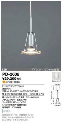 【最安値挑戦中!最大34倍】山田照明(YAMADA) PD-2606 ペンダント LEDランプ交換型 非調光 電球色 引掛シーリング付 シルバーメタリック [∽]