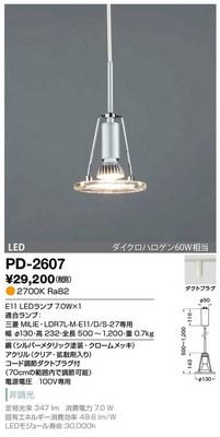 【最安値挑戦中!最大34倍】山田照明(YAMADA) PD-2607 ペンダント LEDランプ交換型 非調光 電球色 ダクトプラグ付 シルバーメタリック [∽]