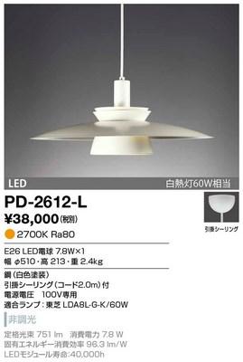 【最安値挑戦中!最大34倍】山田照明(YAMADA) PD-2612-L ペンダント LEDランプ交換型 電球色 非調光 コード調節引掛シーリング(コード2.0m)付 [∽]