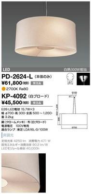 【最安値挑戦中!最大34倍】山田照明(YAMADA) PD-2624-L ペンダント LEDランプ交換型 電球色 非調光 本体のみ セード別売 受注生産品 [∽§]
