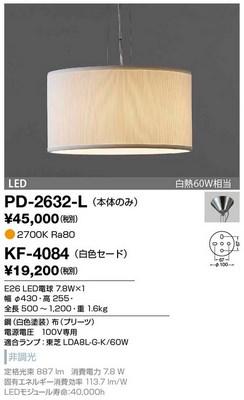 【最安値挑戦中!最大34倍】山田照明(YAMADA) PD-2632-L ペンダント LEDランプ交換型 非調光 電球色 本体のみ セード別売 [∽]