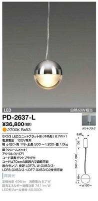 【最安値挑戦中!最大34倍】山田照明(YAMADA) PD-2637-L ペンダント LEDランプ交換型 白熱60W相当 電球色 ダクトタイプ クロームメッキ [∽]