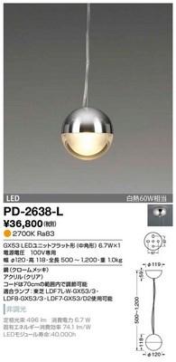 【最安値挑戦中!最大34倍】山田照明(YAMADA) PD-2638-L ペンダント LEDランプ交換型 白熱60W相当 電球色 引掛シーリング クロームメッキ [∽]