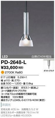 【最安値挑戦中!最大34倍】山田照明(YAMADA) PD-2648-L ペンダント LEDランプ交換型 電球色 非調光 コード調節ダクトプラグ付 [∽]