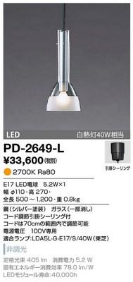 【最安値挑戦中!最大34倍】山田照明(YAMADA) PD-2649-L ペンダント LEDランプ交換型 電球色 非調光 コード調節引掛シーリング付 [∽]