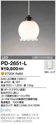 【最安値挑戦中!最大34倍】山田照明(YAMADA) PD-2651-L ペンダント ガラスタイプ LEDランプ交換型 電球色 非調光 コード調節引掛シーリング付 [∽]