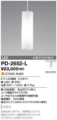 【最安値挑戦中!最大34倍】山田照明(YAMADA) PD-2652-L ペンダント LEDランプ交換型 電球色 非調光 コード調節ダクトプラグ付 [∽]