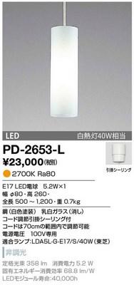 【最安値挑戦中!最大34倍】山田照明(YAMADA) PD-2653-L ペンダント LEDランプ交換型 電球色 非調光 コード調節引掛シーリング付 [∽]